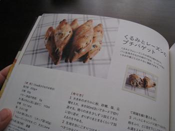 パン作り03