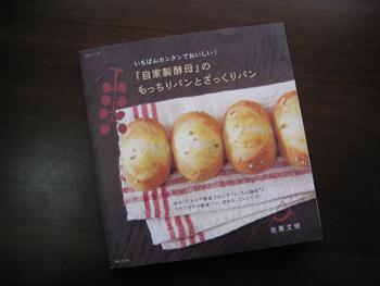 パン作り01_1