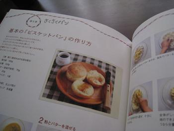 パン作り07