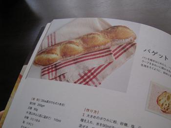 パン作り04