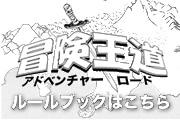 『冒険王道』ページへ
