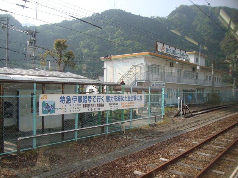 cyubu_tenryu.jpg