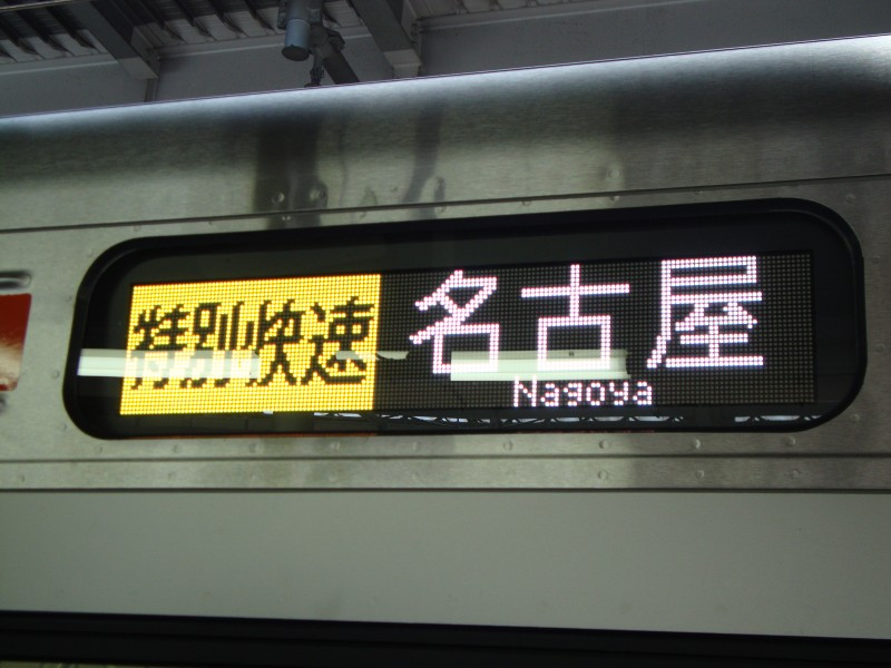 nagoya_313-5000_y113_004.jpg