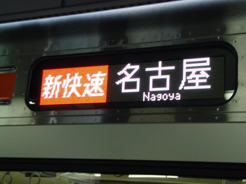 nagoya_313-5000_y113_005.jpg