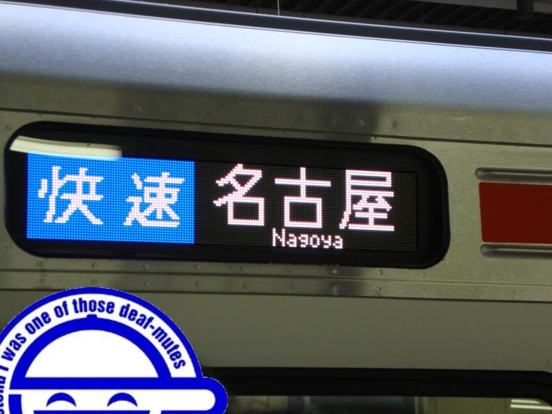 nagoya_313-5000_y113_012.jpg