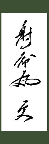 射命丸-其乃弐