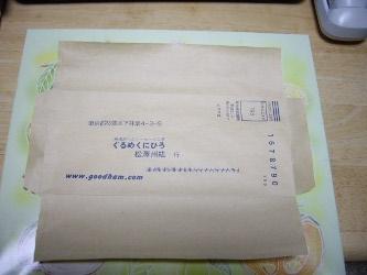 封筒9-1