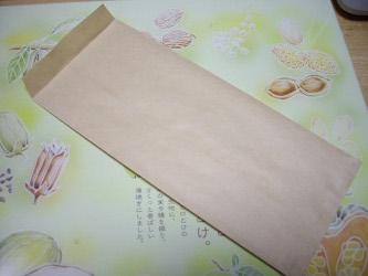 封筒9-2