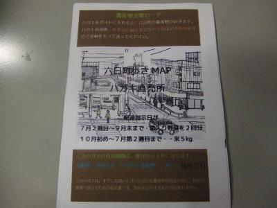 ハガキ直売所2