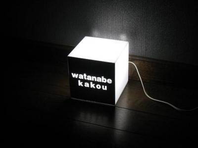 light+ワタナベ加工