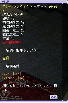 105鎧@1