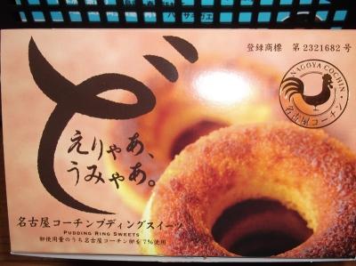 2013-11-28おみやげ