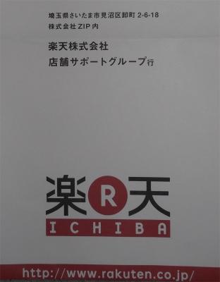 2013-12-18楽天