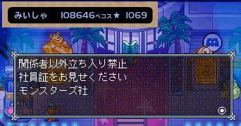 モンスターズ社1000