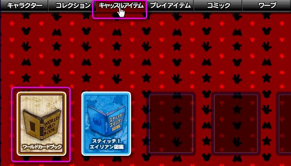 ワールドカード6
