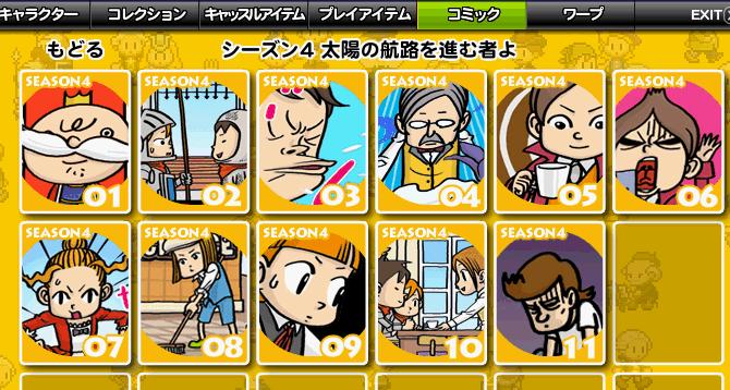 コミック11-3