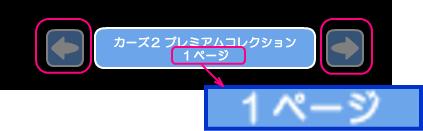 カーズ9-3