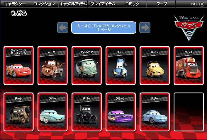カーズ323-2