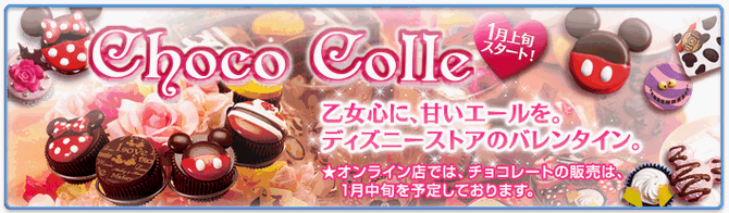 Choco colle2