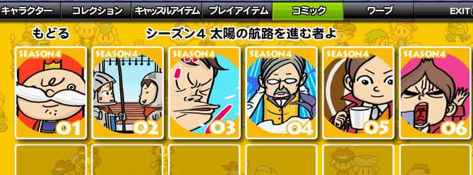 コミック6-4