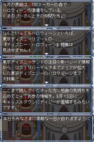 編集長825-2