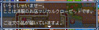 マジカルクローゼット4