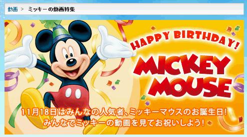 ミッキー誕生日1