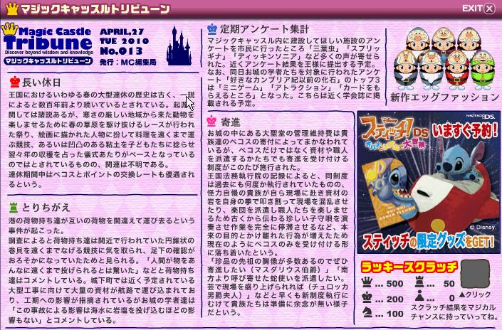 新聞20100427-3