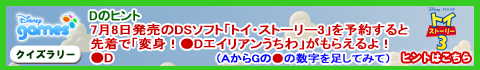 クイズラリー26-D
