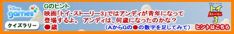 クイズラリー26-G