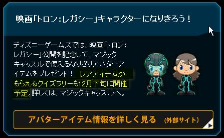 トロン1217-1