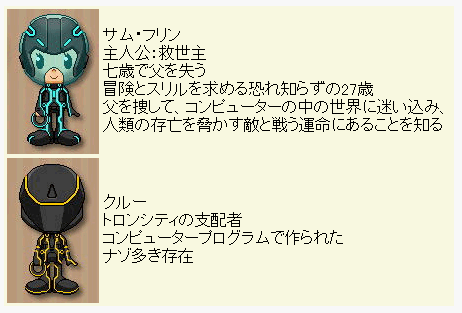 トロン1217-3