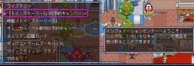トイストーリー3DS2-3