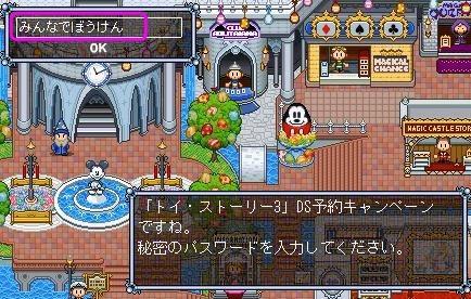 トイストーリー3DS2-4