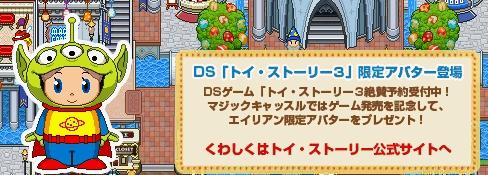 トイストーリー3DS1-1