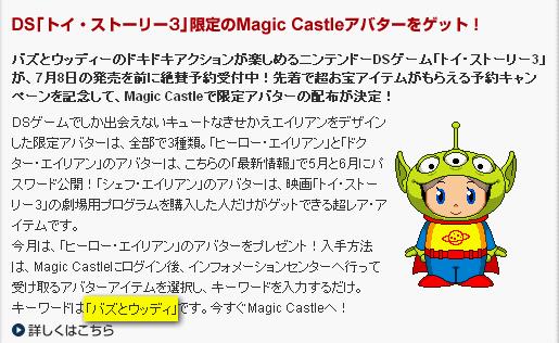 トイストーリー3DS1-3