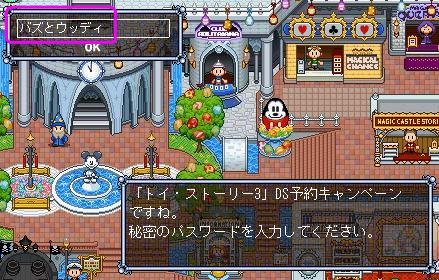 トイストーリー3DS1-4