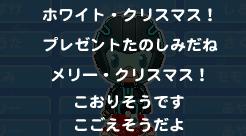Xmasメッセージ7