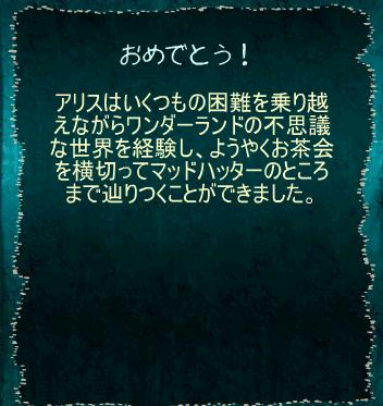 アリス・イン・ワンダーランド4
