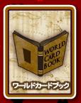 ワールドカードブック