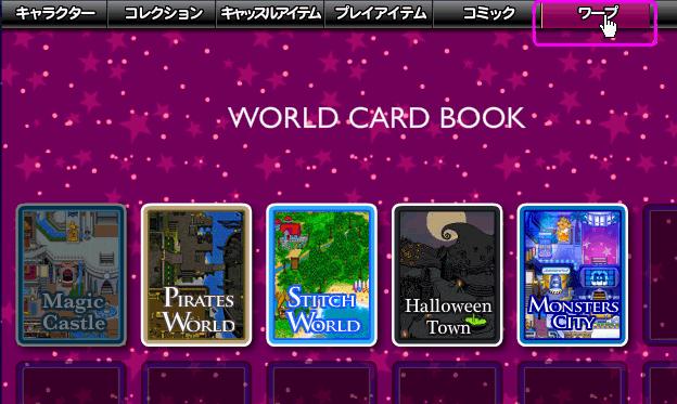 ワールドカード5