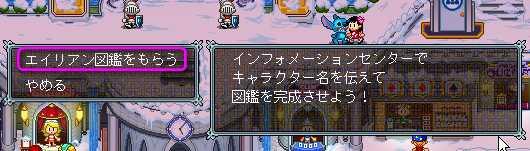 エイリアン図鑑4