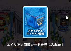 エイリアン図鑑6