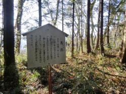 松井田城二の丸跡2