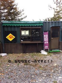 軽井沢sg3_convert_20111027015415