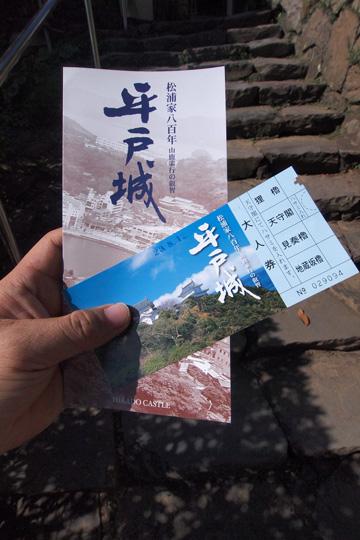 20110812_hidrado_castle-30.jpg