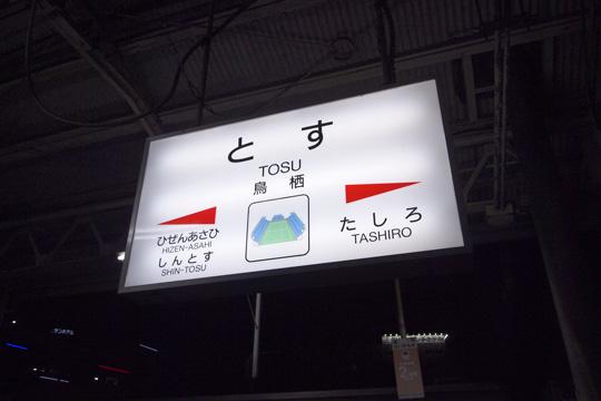 20110812_tosu-01.jpg