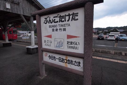 20110813_bungo_takeda-04.jpg