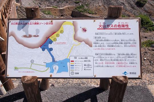 20110813_mt_aso-33.jpg