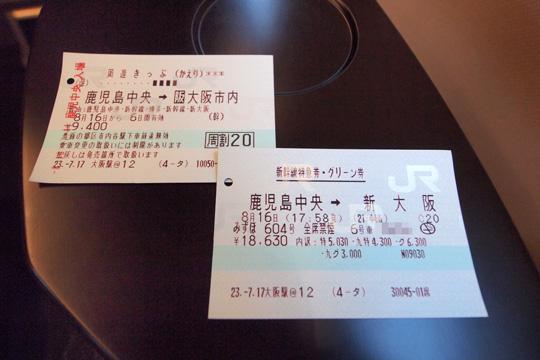 20110816_mizuho604-02.jpg